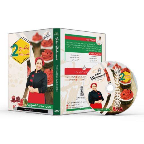 Yalda package cover