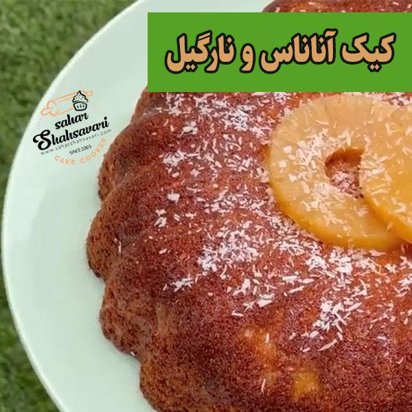 طرز تهیه کیک آناناس و نارگیل
