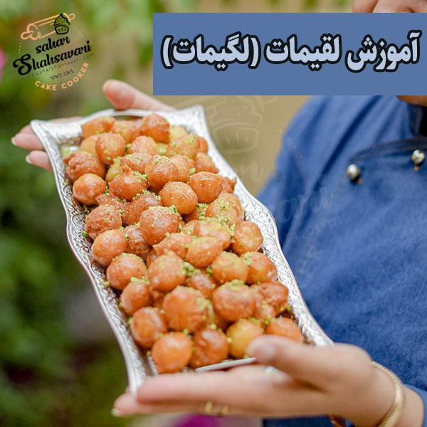 آموزش لقیمات (لگیمات) شیرینی عربی